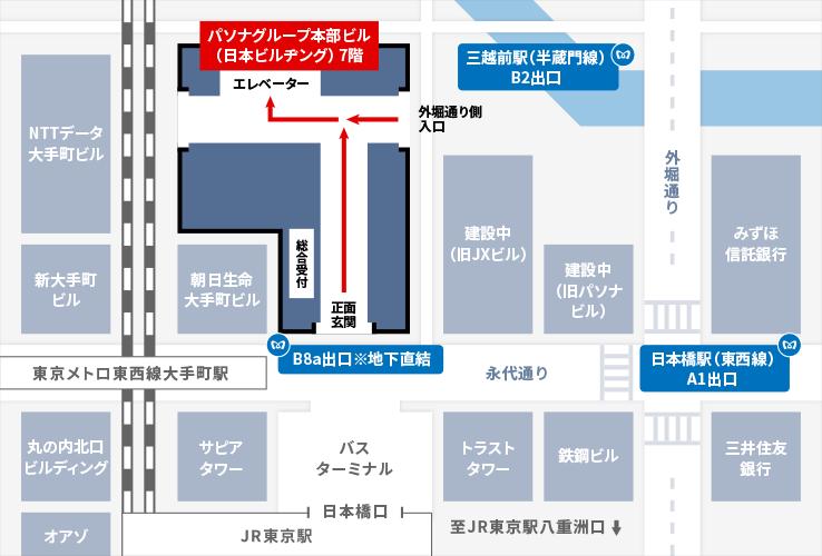 パソナキャリア東京(本部)の面談場所へのアクセス